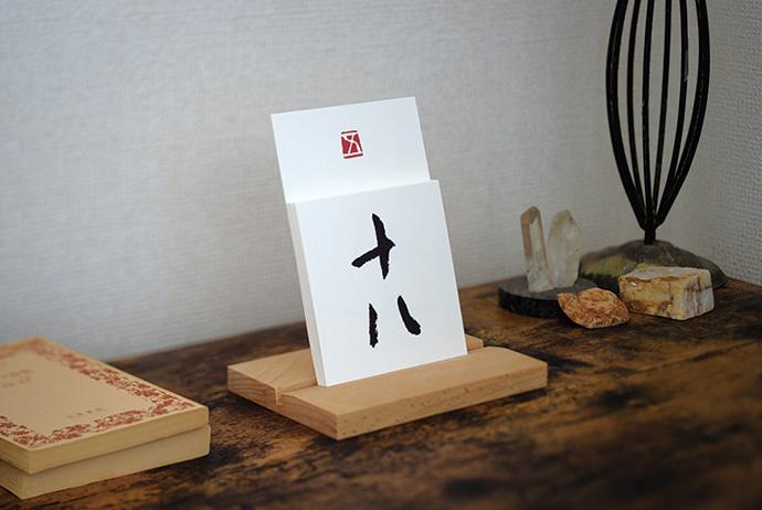 卓上万年カレンダー 「日暦」