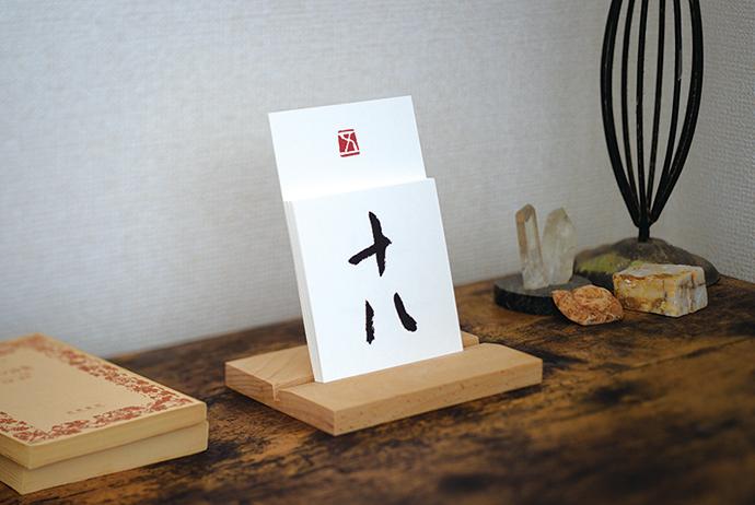 卓上万年カレンダー「日暦」