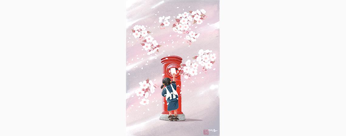 木村千代春 日本の自然を描く写実彩画