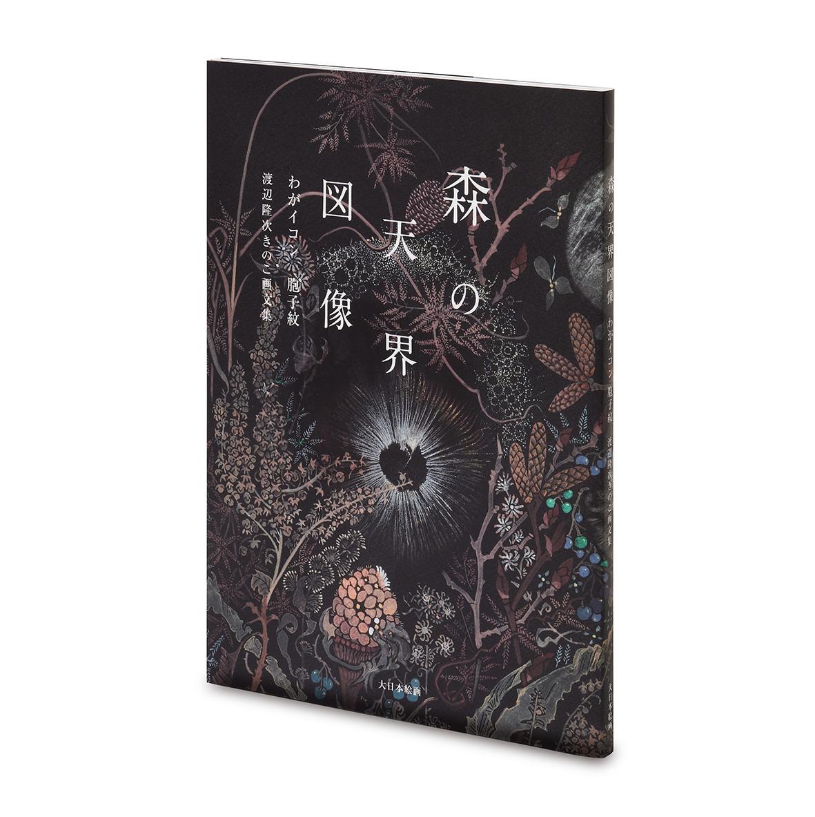『森の天界図像 わがイコン 胞子紋 渡辺隆次きのこ画文集』発売中