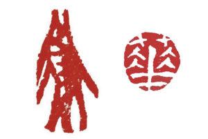 華雪の篆刻